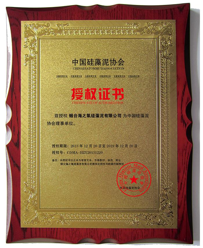 热烈祝贺海之氧硅藻泥成为中国硅藻泥协会理事单位