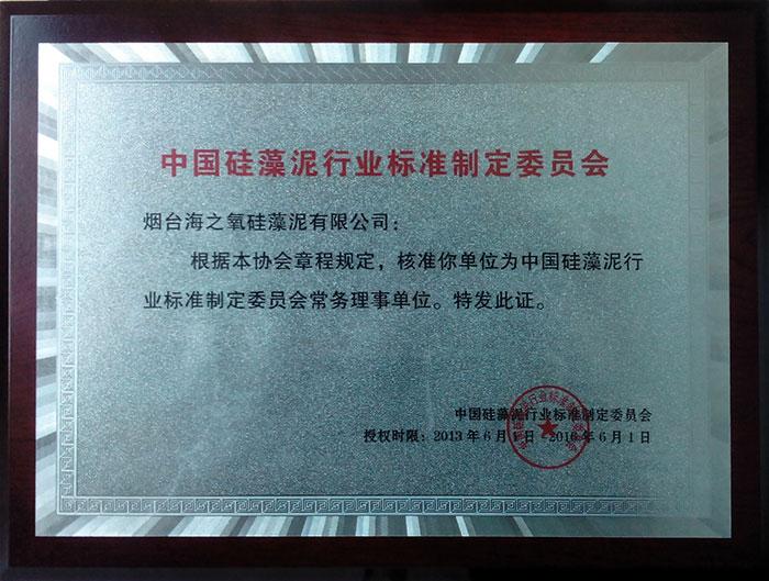 中国硅藻泥行业标准制定委员会常务理事单位-海之氧硅藻泥