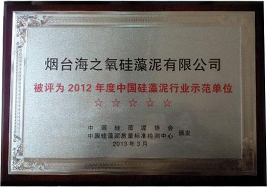 热烈祝贺海之氧被授予2012年度中国硅藻泥行业示范单位